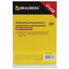 Подставка настольная для рекламных материалов ВЕРТИКАЛЬНАЯ 210х297 мм, А4, двусторонняя, BRAUBERG, 290423