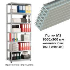Полки MS ш1000хг300 мм, КОМПЛЕКТ 7 шт. для металлического стеллажа, фурнитура в комплекте