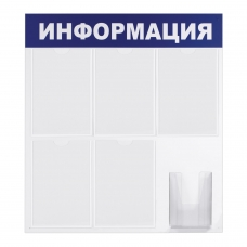 Доска-стенд 'Информация' эконом, 75х78 см, 5 плоских карманов А4 + объемный карман А5, BRAUBERG, 291014