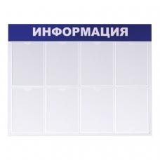 Доска-стенд 'Информация' эконом, 99х78 см, 8 плоских карманов А4, BRAUBERG, 291015