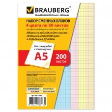 Сменный блок к тетради на кольцах, А5, 200 л., BRAUBERG, 4 цвета по 50 л., 401661