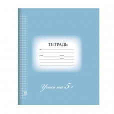 Тетрадь 18 л. BRAUBERG ЭКО 5-КА, клетка, обложка картон, СИНЯЯ, 402988