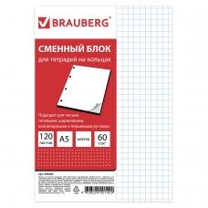 Сменный блок к тетради на кольцах, А5, 120 л., BRAUBERG, 'Белый', 403260