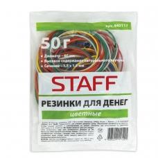 Резинки банковские универсальные, STAFF 50 г, диаметр 60 мм, цветные, натуральный каучук, 440117