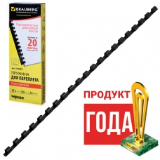Пружины пластиковые для переплета BRAUBERG, комплект 100 шт., 6 мм, для сшивания 10-20 листов, черные, 530809