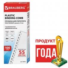 Пружины пластиковые для переплета BRAUBERG, комплект 100 шт., 10 мм, для сшивания 41-55 листов, белые, 530812