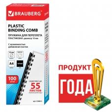 Пружины пластиковые для переплета BRAUBERG, комплект 100 шт., 10 мм, для сшивания 41-55 листов, черные, 530813