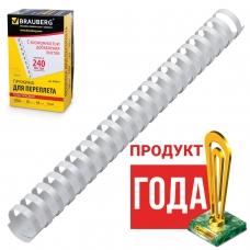 Пружины пластиковые для переплета BRAUBERG, комплект 50 шт., 28 мм, для сшивания 201-240 листов, белые, 530817