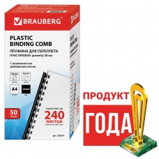Пружины пластиковые для переплета BRAUBERG, комплект 50 шт., 28 мм, для сшивания 201-240 листов, черные, 530818