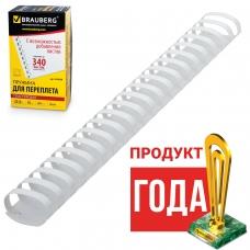 Пружины пластиковые для переплета BRAUBERG, комплект 50 шт., 38 мм, для сшивания 281-340 листов, белые, 530820