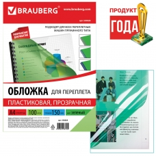 Обложки пластиковые для переплета, КОМПЛЕКТ 100 штук, А4, 150 мкм, прозрачно-зеленые, BRAUBERG, 530828