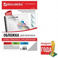 Обложки для переплета BRAUBERG, комплект 100 шт., А4, пластик 200 мкм, прозрачные, 530829
