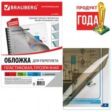 Обложки для переплета BRAUBERG, комплект 100 шт., А4, пластик 200 мкм, прозрачно-дымчатые, 530831