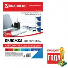 Обложки для переплета BRAUBERG, комплект 100 шт., тиснение под кожу, А4, картон 230 г/м2, синие, 530836