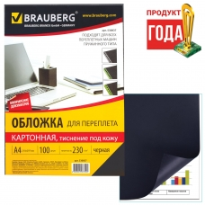 Обложки для переплета BRAUBERG, комплект 100 шт., тиснение под кожу, А4, картон 230 г/м2, черные, 530837