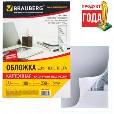 Обложки для переплета BRAUBERG, комплект 100 шт., тиснение под кожу, А4, картон 230 г/м2, белые, 530838