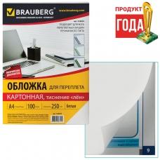 Обложки для переплета BRAUBERG, комплект 100 шт., тиснение под лен, А4, картон 250 г/м2, белые, 530839