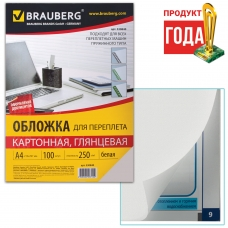 Обложки для переплета BRAUBERG, комплект 100 шт., глянцевые, А4, картон 250 г/м2, белые, 530840