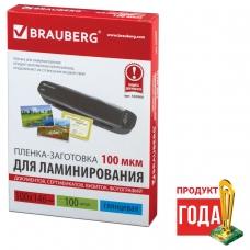 Пленки-заготовки для ламинирования BRAUBERG, комплект 100 шт., 100х146 мм, 100 мкм, 530900
