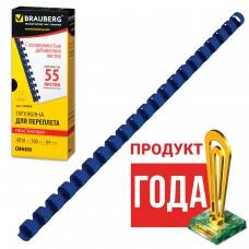 Пружины пластиковые для переплета BRAUBERG, комплект 100 шт., 10 мм, для сшивания 41-55 листов, синие, 530909