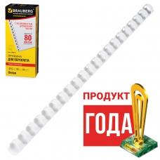 Пружины пластиковые для переплета BRAUBERG, комплект 100 шт., 12 мм, для сшивания 56-80 листов, белые, 530913