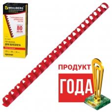 Пружины пластиковые для переплета BRAUBERG, комплект 100 шт., 12 мм, для сшивания 56-80 листов, красные, 530915