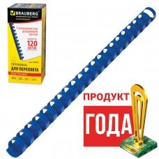 Пружины пластиковые для переплета BRAUBERG, комплект 100 шт., 16 мм, для сшивания 101-120 листов, синие, 530922