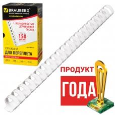 Пружины пластиковые для переплета BRAUBERG, комплект 100 шт., 19 мм, для сшивания 121-150 листов, белые, 530925