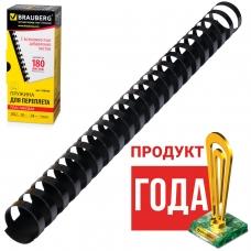 Пружины пластиковые для переплета BRAUBERG, комплект 50 шт., 22 мм, для сшивания 151-180 листов, черные, 530926