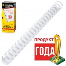 Пружины пластиковые для переплета BRAUBERG, комплект 50 шт., 22 мм, для сшивания 151-180 листов, белые, 530927