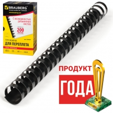 Пружины пластиковые для переплета, КОМПЛЕКТ 50 штук, 25 мм для сшивания 181-200 листов, черные, BRAUBERG, 530928