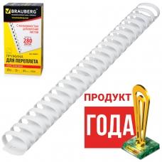 Пружины пластиковые для переплета BRAUBERG, комплект 50 шт., 32 мм, для сшивания 241-280 листов, белые, 530931