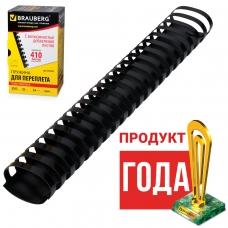 Пружины пластиковые для переплета BRAUBERG, комплект 50 шт., 45 мм, для сшивания 341-410 листов, черные, 530932