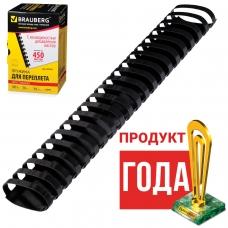 Пружины пластиковые для переплета BRAUBERG, комплект 50 шт., 51 мм, для сшивания 411-450 листов, черные, 530934