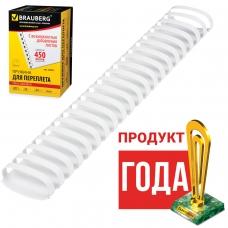 Пружины пластиковые для переплета BRAUBERG, комплект 50 шт., 51 мм, для сшивания 411-450 листов, белые, 530935