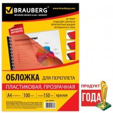 Обложки пластиковые для переплета А4, КОМПЛЕКТ 100 штук, 150 мкм, прозрачно-красные, BRAUBERG, 530937