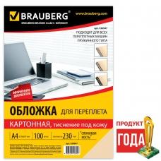 Обложки для переплета BRAUBERG, комплект 100 шт., тиснение под кожу, А4, картон 230 г/м2, слоновая кость, 530947