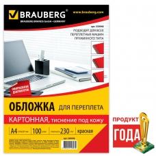 Обложки для переплета BRAUBERG, комплект 100 шт., тиснение под кожу, А4, картон 230 г/м2, красные, 530948