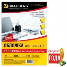 Обложки для переплета BRAUBERG, комплект 100 шт., тиснение под кожу, А4, картон 230 г/м2, желтые, 530950