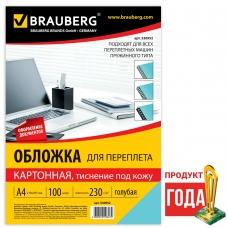 Обложки для переплета BRAUBERG, комплект 100 шт., тиснение под кожу, А4, картон 230 г/м2, голубые, 530952