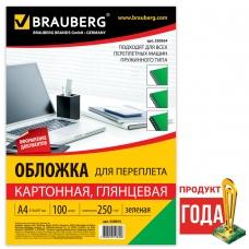 Обложки для переплета BRAUBERG, комплект 100 шт., глянцевые, А4, картон 250 г/м2, зеленые, 530954