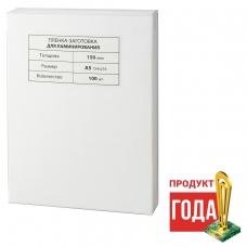Пленки-заготовки для ламинирования BRAUBERG, комплект 100 шт., для формата А5, 150 мкм, 531783