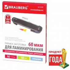Пленки-заготовки для ламинирования BRAUBERG, комплект 100 шт., для формата А6, 60 мкм, 531784