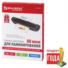 Пленки-заготовки для ламинирования BRAUBERG, комплект 100 шт., для формата 100х146 мм, 80 мкм, 531788