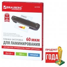 Пленки-заготовки для ламинирования BRAUBERG, комплект 100 шт., для формата 85х120 мм, 60 мкм, 531789