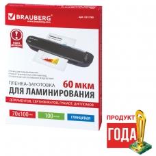Пленки-заготовки для ламинирования BRAUBERG, комплект 100 шт., для формата 70х100 мм, 60 мкм, 531790