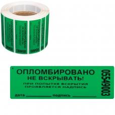 Пломбы самоклеящиеся номерные 'Новейшие технологии', комплект 1000 шт. рулон, длина 66 мм, ширина 22 мм, зеленые
