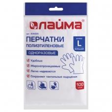 Перчатки полиэтиленовые одноразовые, 50 пар 100 шт., размер L большой, подвес, ЛАЙМА, 605025