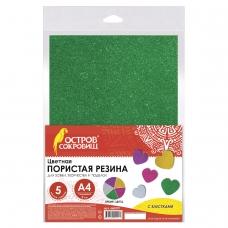 Цветная пористая резина фоамиран, А4, 2 мм, ОСТРОВ СОКРОВИЩ, 5 листов, 5 цветов, блестки, 660079