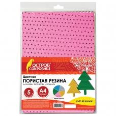 Цветная пористая резина фоамиран, А4, толщина 2 мм, BRAUBERG/ОСТРОВ СОКРОВИЩ, 5 листов, 5 цветов, с фольгой, 660086